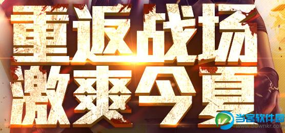 cf回归大礼包2014领取网址