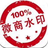 微商水印相机安卓版 v1.5 官方最新版