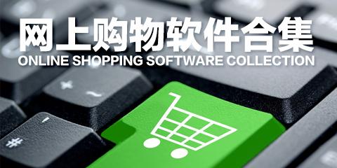 网上购物软件专题
