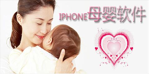 母婴软件app