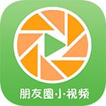 微商小视频app v1.2.0 安卓版
