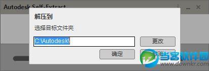 AutoCAD2018注册破解教程 AutoCAD2018中文版安装激活